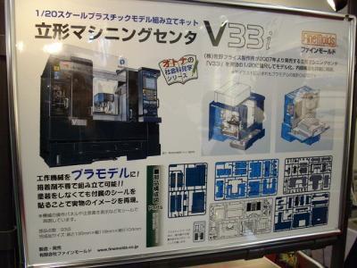 立型マニシングセンタV33i ファインモールド