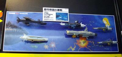 宇宙戦艦ヤマト メカコレ