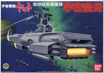 地球防衛軍 宇宙空母