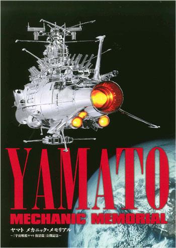 宇宙戦艦ヤマト メカニックメモリアル