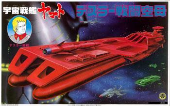 宇宙戦艦ヤマトシリーズの画像 p1_22