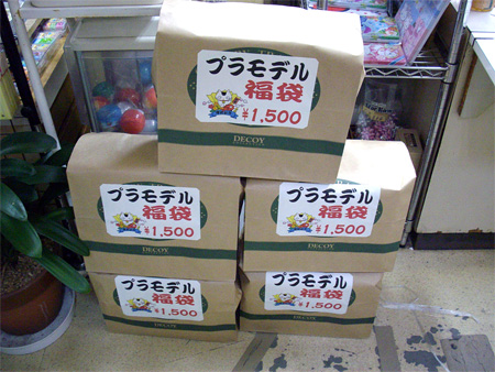 福袋 プラモデル 文具とプラモの店 タギミ
