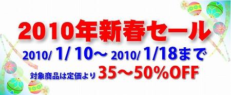 2010年新春セール 文具とプラモの店 タギミ