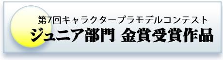 ジュニア部門 第1位 第7回キャラクタープラモデルコンテスト