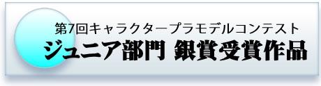 ジュニア部門 第2位 第7回キャラクタープラモデルコンテスト