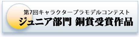 ジュニア部門 第3位 第7回キャラクタープラモデルコンテスト