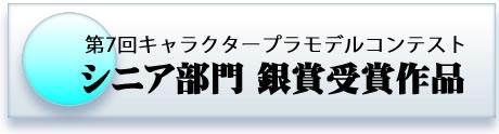 シニア部門 第2位 第7回キャラクタープラモデルコンテスト