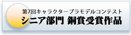 シニア部門 第3位 第7回キャラクタープラモデルコンテスト