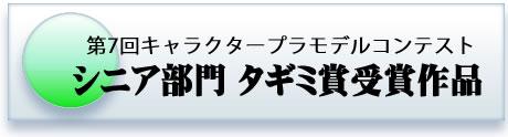 シニア部門 タギミ賞 第7回キャラクタープラモデルコンテスト