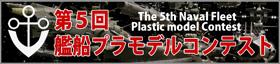 第5回 艦船プラモデルコンテスト