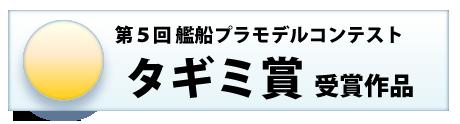 第5回 艦船プラモデルコンテスト タギミ賞 タギミ