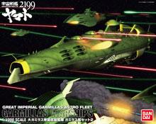1/1000 ガミラス艦セット2 プラモデル 宇宙戦艦ヤマト2199 バンダイ