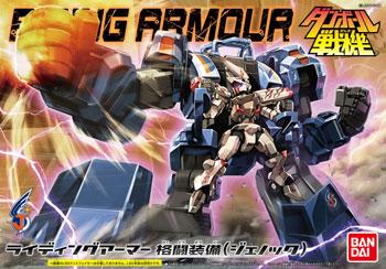 ライディングアーマー 格闘装備 ジェノック プラモデル ダンボール戦機WARS バンダイ