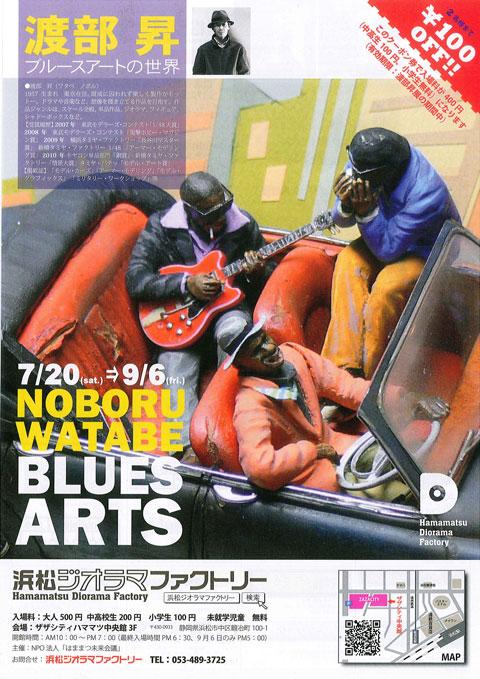 特別展 渡部 昇 ブルースアートの世界 浜松ジオラマファクトリー