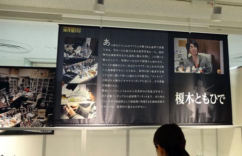 フィギュア誕生30周年 海洋堂フィギュアワールド in 池袋 東武百貨店