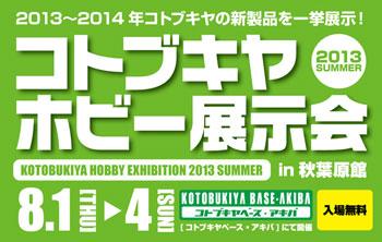 コトブキヤホビー展示会 2013 秋葉原