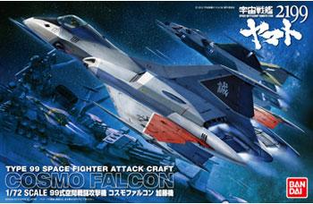 1/72 99式空間戦闘攻撃機 コスモファルコン 加藤機 プラモデル 宇宙戦艦ヤマト2199 バンダイ
