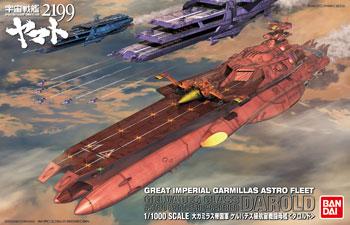 1/1000 ゲルバデス級航宙戦闘母艦 ダロルド プラモデル 宇宙戦艦ヤマト2199 バンダイ