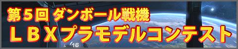 第5回ダンボール戦機LBXプラモデルコンテスト タギミ