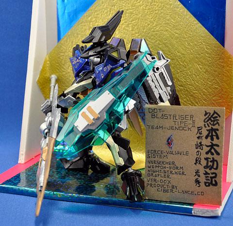 No.03 絵本大功記・光秀 おとなLBX部門 第5回 ダンボール戦機 LBXプラモデルコンテスト タギミ