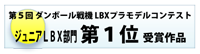 LBX05_Junior_Gold_s