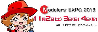 モデラーズEXPO2013