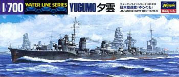 1/700 ウォーターライン 日本海軍 駆逐艦 夕雲 ゆうぐも ハセガワ