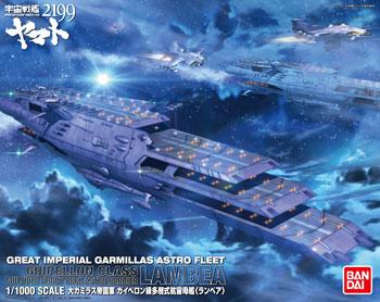 1/1000 ガイペロン級多層式航宙母艦 ランベア プラモデル 宇宙戦艦ヤマト2199 バンダイ