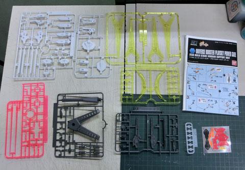 HGBC 1/144 ユニバースブースター プラフスキーパワーゲート プラモデル サンプル製作レビュー タギミ