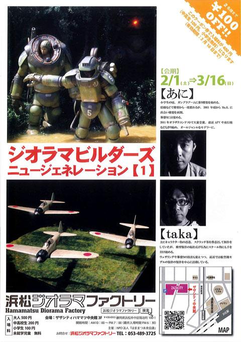 ジオラマビルダーズ ニュージェネレーション【1】 浜松ジオラマファクトリー