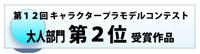 CC12_Otona_Silver_200