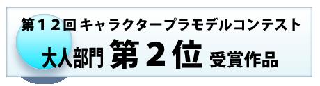 CC12_Otona_Silver_460