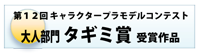 CC12_Otona_Tagimi_200