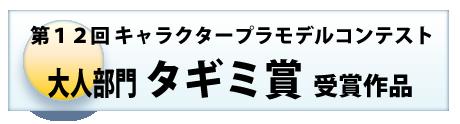 CC12_Otona_Tagimi_460