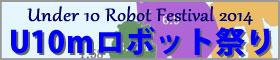 U10mロボット祭り ゆーてん祭り