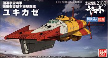 メカコレクション ユキカゼ プラモデル 宇宙戦艦ヤマト2199 バンダイ