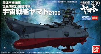 メカコレクション 宇宙戦艦ヤマト2199 プラモデル バンダイ