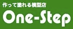 One-Step_banner