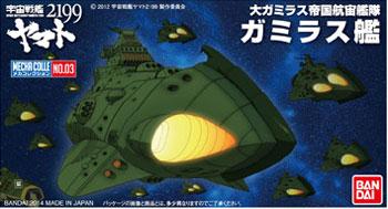 メカコレクション ガミラス艦 プラモデル 宇宙戦艦ヤマト2199 バンダイ