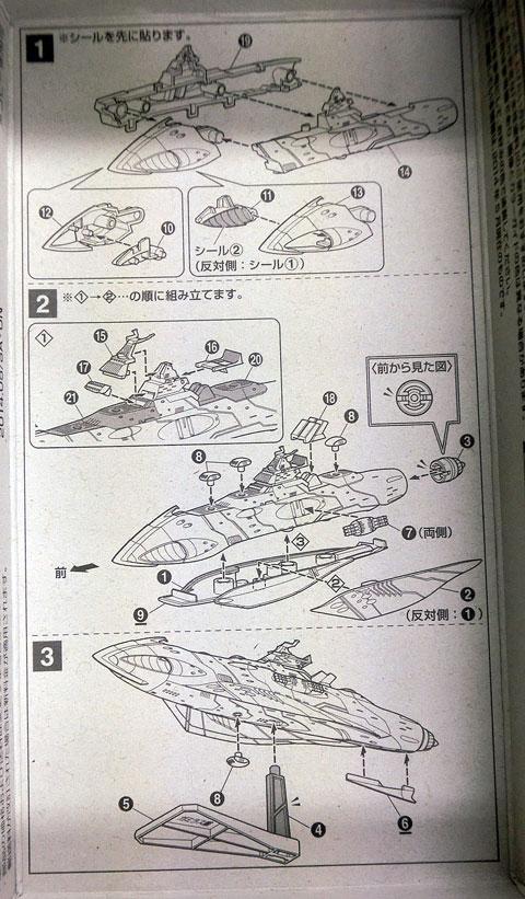 メカコレクション ガミラス艦 サンプル製作レビュー タギミ