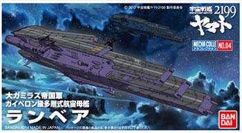 メカコレクション ランベア プラモデル 宇宙戦艦ヤマト2199 バンダイ