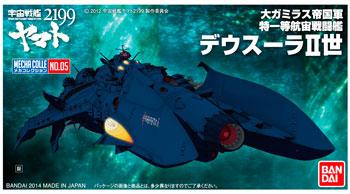 メカコレクション デウスーラII世 プラモデル 宇宙戦艦ヤマト2199 バンダイ