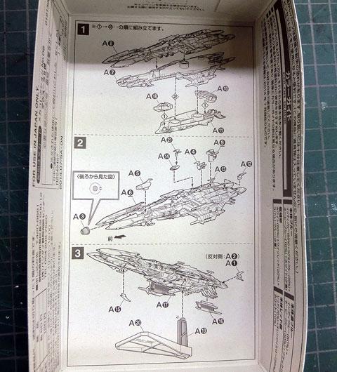 メカコレクション デウスーラII世 プラモデル サンプル製作レビュー タギミ