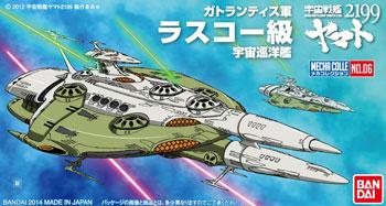 メカコレクション ラスコー級 プラモデル 宇宙戦艦ヤマト2199 バンダイ