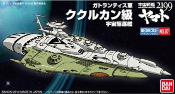 メカコレクション ククルカン級 プラモデル 宇宙戦艦ヤマト2199 バンダイ