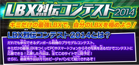 LBX烈伝コンテスト2014 バンダイ