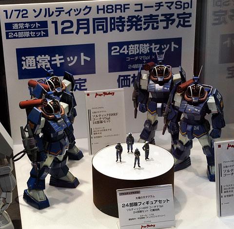 マックスファクトリー 第54回全日本模型ホビーショー 2014