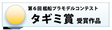 タギミ賞 第6回 艦船プラモデルコンテスト タギミ