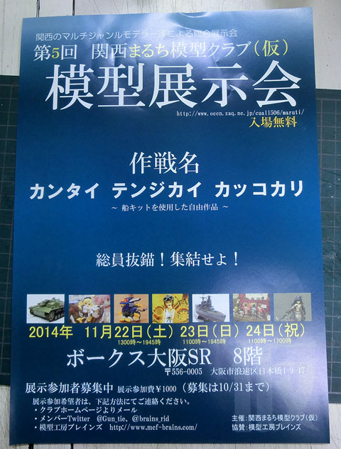 第5回関西まるち模型クラブ(仮)模型展示会