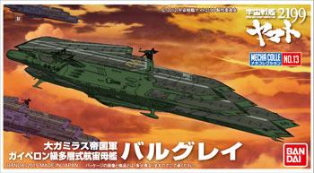 メカコレクション バルグレイ プラモデル 宇宙戦艦ヤマト2199 バンダイ